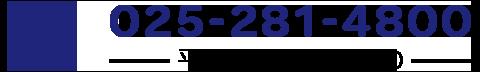 研冷工業への電話お問合せ:025-281-4800:平日9時~17時