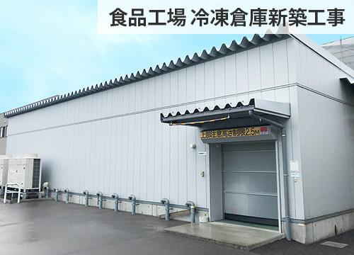 食品工場 冷凍倉庫新築工事 外観写真